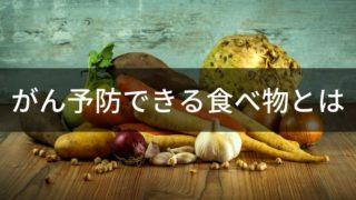 がん予防できる食べ物